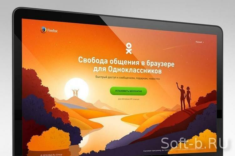 www odnoklassniki ru скачать на компьютер