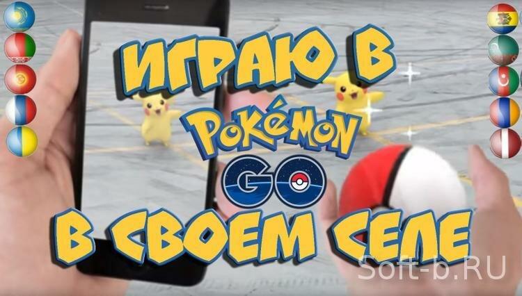 pokemon go на андроид trashbox
