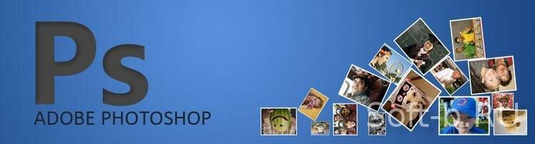 Adobe Photoshop скачать бесплатно